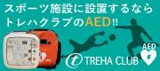 AEDレンタルならトレハ