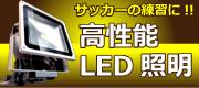 高性能LED証明
